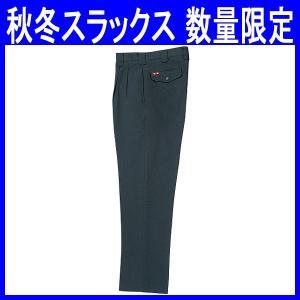 ・作業服/作業着/秋冬/スラックス/数量限定 綿60%・ポリエステル40%(ksz-3449)