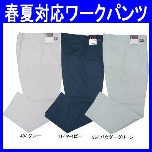 作業服 作業着 春夏 ツータックワークパンツ ズボン 綿60%・ポリエステル40%(ku-31357)|workshopgorilla