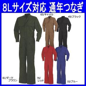 ・つなぎ服 ツナギ服 作業服 作業着 通年 長袖 大きいサイズ 綿100%(ku-49056)|workshopgorilla