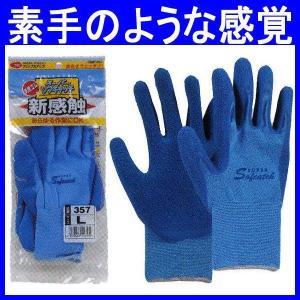 ot-357 スーパーソフキャッチ(ナイロン100%) 作業手袋・作業用手袋・天然ゴム・耐滑|workshopgorilla