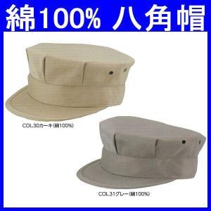 帽子/キャップ/作業帽子/作業用/作業服/作業着/バイヤスエン八方型/八角帽/工場 綿100%(ra-1030)|workshopgorilla