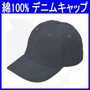 帽子 キャップ 作業帽子 デニムキャップ 六方 作業服 作業着 綿100%(ra-2305)|workshopgorilla