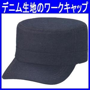 帽子 キャップ 作業帽子 デニムワークキャップ 作業服 作業着 綿100%(ra-2905)|workshopgorilla