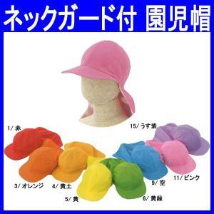 キッズ 子供 カラー園児帽ネックガード付 帽子 保育園 幼稚園 UVカット加工 ポリエステル100%(ra-3310)|workshopgorilla