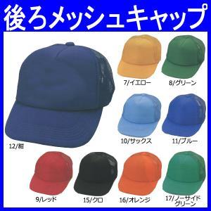 帽子 キャップ 作業帽子 アメリカンメッシュキャップ 作業服 作業着 ポリエステル100%(ra-9000-1)|workshopgorilla