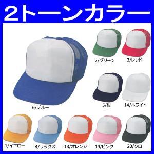 帽子 キャップ 作業帽子 アメリカンメッシュキャップ 2トーン 作業服 作業着 ポリエステル100%(ra-9000-2)|workshopgorilla