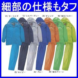 レインウエア 雨合羽 雨具 レインスーツ 上下総メッシュ 二重筒袖 表:PVCナイロン100%(si-1151)|workshopgorilla