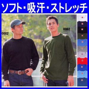 Tシャツ 長袖 作業服 作業着 インナー 通年 ソフト ストレッチ 綿100%(so-0002)|workshopgorilla