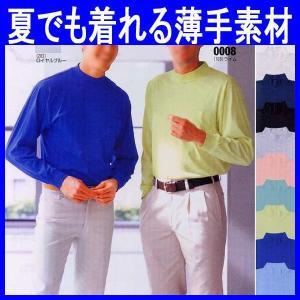 ハイネック/シャツ/長袖/作業服/作業着/ニット/通年/夏でも着れる薄手素材 綿100%(so-0008)|workshopgorilla