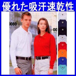 ポロシャツ 長袖 作業服 作業着 ユニフォーム 通年 吸汗速乾 制服 綿60%・ポリエステル40%(so-0080)|workshopgorilla