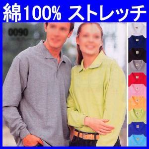 ポロシャツ 長袖 作業服 作業着 ユニフォーム 通年 ストレッチ 吸汗性 綿100%(so-0090)|workshopgorilla