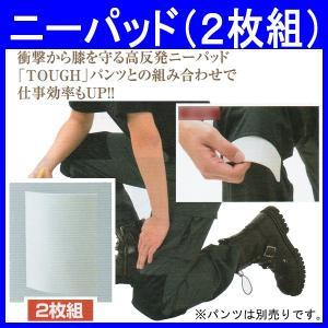 作業服/作業着/ニーパット(2枚組)/膝当て/TOUGH/タフ ポリオレフィン・エラストマー(so-13001)|workshopgorilla
