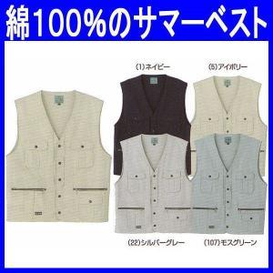 作業服 作業着 春夏 ベスト チョッキ 胸ペン差し 綿100%(so-226)|workshopgorilla