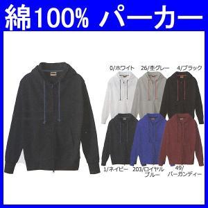 パーカー/メンズ/長袖パーカー/作業服/作業着/ソフト加工 綿100%(so-50034)|workshopgorilla