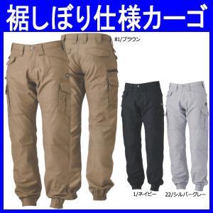 作業服 作業着 通年 ジョガーパンツ 裾絞り カーゴパンツ 綿100%(so-50050)|workshopgorilla