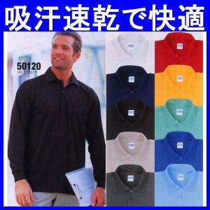 ポロシャツ/長袖/作業服/作業着/ユニフォーム/通年/吸汗速/伸縮 ポリエステル100%(so-50120)|workshopgorilla