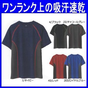 Tシャツ 半袖 作業服 作業着 インナー ストレッチ 吸汗速乾 ポリエステル100%(so-50133)|workshopgorilla