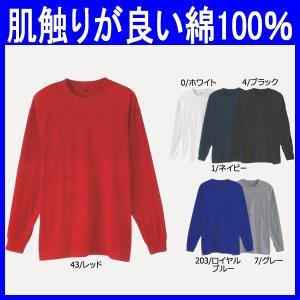 Tシャツ 長袖 作業服 作業着 インナー 胸ポケット無し ストレッチ 吸汗性 綿100%(so-5015-62)|workshopgorilla