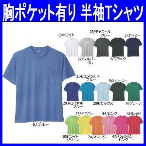 Tシャツ 半袖 作業服 作業着 インナー 胸ポケット有り レディース対応 ポリエステル100%(so-50381)|workshopgorilla