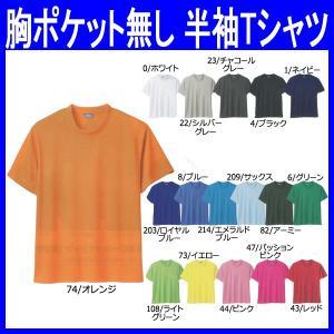 Tシャツ 半袖 作業服 作業着 インナー 胸ポケット無し レディース対応 ポリエステル100%(so-50383)|workshopgorilla