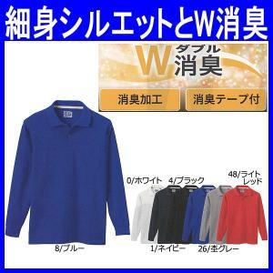 ポロシャツ 長袖 作業服 作業着 ユニフォーム 消臭 ポリエステル65%・綿35%(so-50590)|workshopgorilla