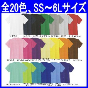 Tシャツ 半袖 作業服 作業着 インナー 春夏 消臭 吸汗 ストレッチ 綿100%(so-51021)|workshopgorilla