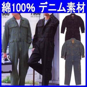 つなぎ服 ツナギ服 作業服 作業着 通年 長袖 続服 デニム 耐久性 綿100%(so-7900)|workshopgorilla