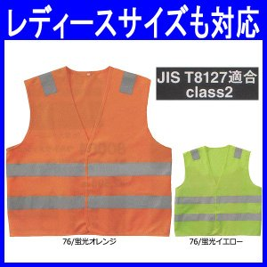 高視認安全服 ENベスト 作業服 作業着 JIS T8127適合 class2 本体:ポリエステル100%(so-80001)|workshopgorilla