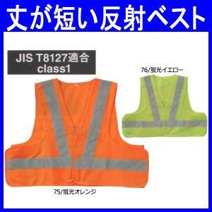 高視認安全服 短丈ベスト 作業服 作業着 JIS T8127適合 class1 本体:ポリエステル100%(so-80002)|workshopgorilla