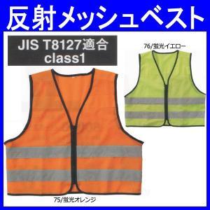 高視認安全服 メッシュベスト 作業服 作業着 JIS T8127適合 class1 本体:ポリエステル100%(so-80003)|workshopgorilla