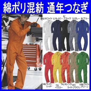 ・続服 つなぎ服 ツナギ服 作業服 作業着 通年 ポリエステル65%・綿35%(so-9300)|workshopgorilla