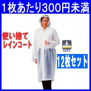 12枚セット/雨合羽/雨具/使い捨てレインコート/作業服/作業着 表:PVC(tk-pocketcoat)|workshopgorilla
