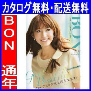 【無料】秋冬/事務服・制服カタログ請求(BONMAX、BON、ボンマックス) wg-bo02|workshopgorilla