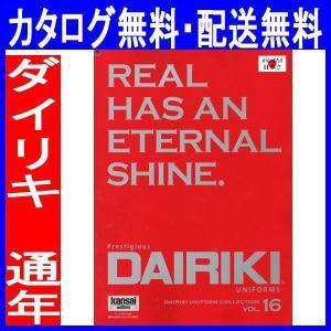 【無料】通年/作業服・作業着カタログ請求(DAIRIKI、ダイリキ) wg-da01|workshopgorilla