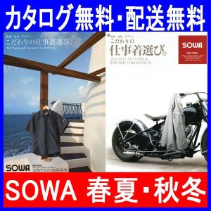 【無料】春夏・秋冬/作業服・作業着カタログ請求(SOWA、桑和) wg-so01|workshopgorilla
