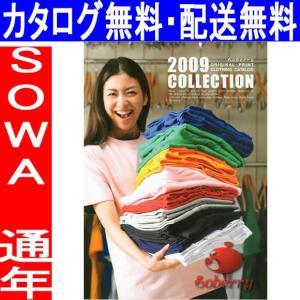 【無料】通年/イベントウェアカタログ請求(SOWA、桑和) wg-sow