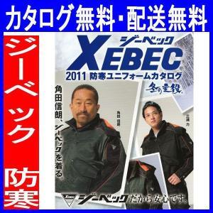 【無料】冬/防寒服・防寒着カタログ請求(XEBEC、ジーベック) wg-xe08|workshopgorilla