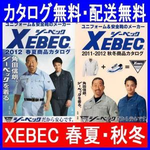 【無料】春夏・秋冬/作業服・作業着カタログ請求(XEBEC、ジーベック) wg-xe01|workshopgorilla