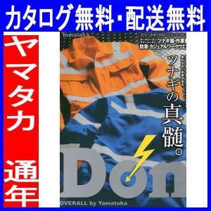 【無料】通年/つなぎ服・ツナギ服カタログ請求(Yamataka、ヤマタカ) wg-ya01 workshopgorilla