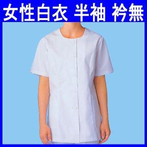 xe-25106 女性白衣/半袖上衣・衿無(ポリエステル65%綿35%) 作業服・抗菌防臭・帯電防止|workshopgorilla
