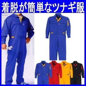 つなぎ服 ツナギ服 作業服 作業着 通年 長袖 楽脱ファスナー ポリエステル65%・綿35%(xe-34005)|workshopgorilla