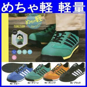 安全靴 作業靴 ジーベック XEBEC セフティシューズ 軽量 作業服 作業着 甲被:ナイロンメッシュ+合成皮革(xe-85127)|workshopgorilla