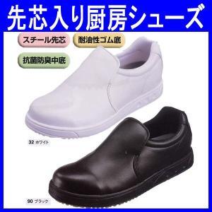 安全靴/作業靴/ジーベック/XEBEC/厨房シューズ/スチール先芯/耐油性/作業服/作業着 甲被:Pu(xe-85664)|workshopgorilla