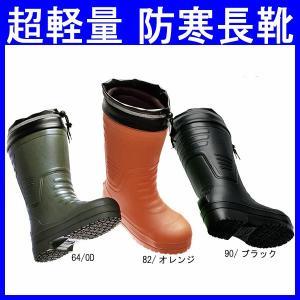 防寒靴 ジーベック XEBEC 防寒長靴 超軽量 作業服 作...