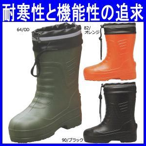 防寒靴/ジーベック/XEBEC/ショート丈防寒長靴/超軽量/...