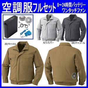 空調服 フルセット 長袖ブルゾン XEBEC ジーベック 作業服 作業着 綿100%(xe-KU91400-8)|workshopgorilla