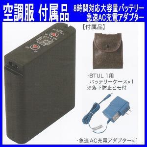空調服 付属品 8時間対応 大容量バッテリー・急速AC充電アダプターセット XEBEC ジーベック(xe-LIULTRA1)|workshopgorilla