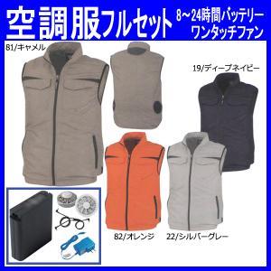 空調服 フルセット ベスト XEBEC ジーベック 作業服 作業着 ポリエステル100%(xe-XE98011-8)|workshopgorilla