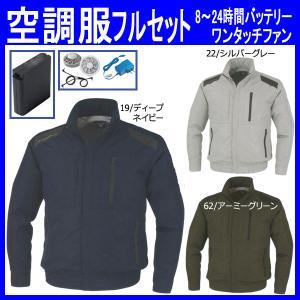 空調服 フルセット 遮熱ブルゾン XEBEC ジーベック 作業服 作業着 ポリエステル100%(xe-XE98015-8)|workshopgorilla
