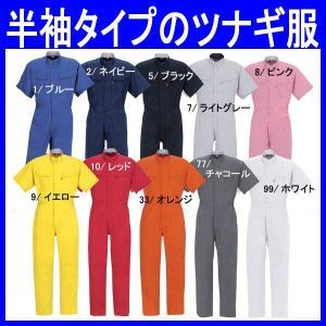 つなぎ服 ツナギ服 作業服 作業着 春夏 半袖 大きいサイズ 小さいサイズ 綿100%(y-118)|workshopgorilla